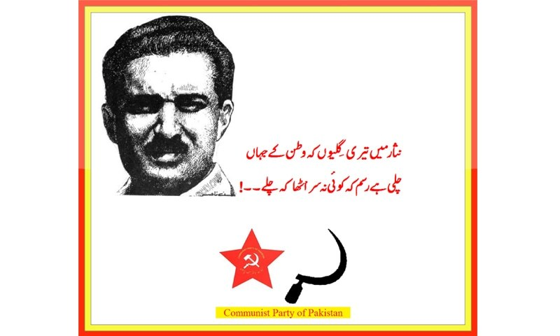 Hasan Nasir's image on a Communist Party poster. Image via Dawn: http://www.dawn.com/news/1217943